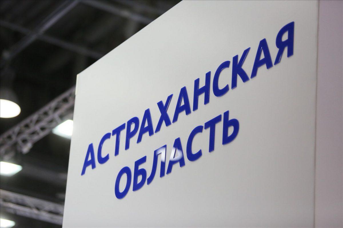 Астраханская область становится все более инновационным регионом