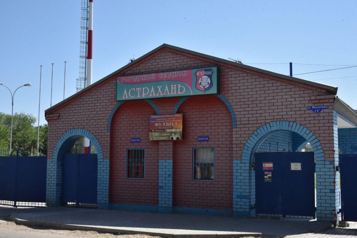 стадион астрахань