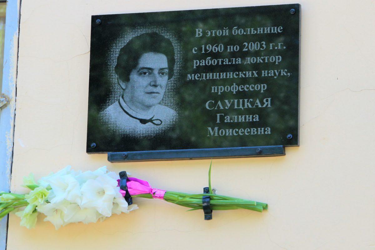 В детской больнице им. Н. Силищевой открыта мемориальная доска памяти Галины Слуцкой