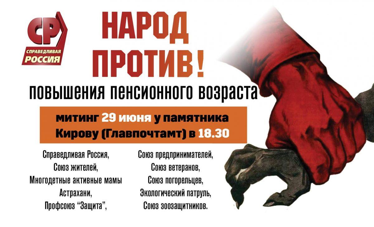 Олег Шеин призвал астраханцев выйти на митинг против повышения пенсионного возраста