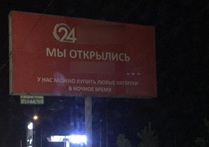 Круглосуточную продажу алкоголя в микрорайоне Бабаевского посчитали незаконной