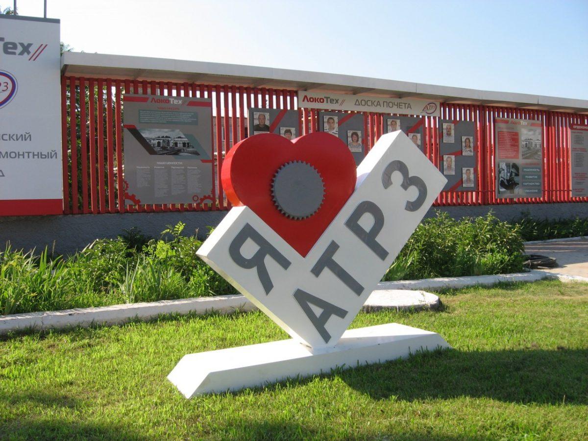 В Астрахани появился еще один знак «Я люблю …»