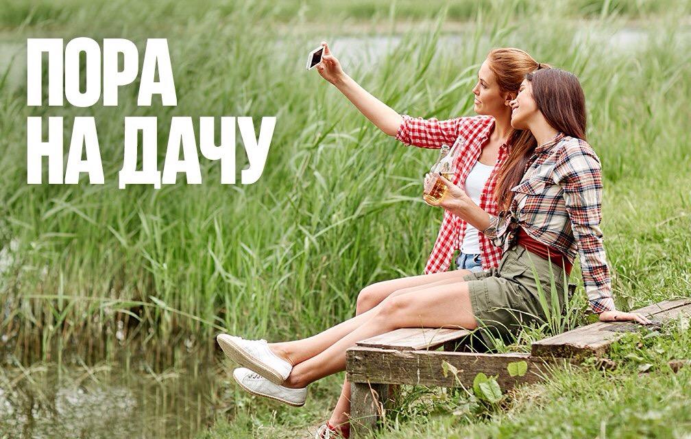 Дачный сезон открыт: совершая покупки картой «МегаФона» можно выиграть 1 000 000 рублей