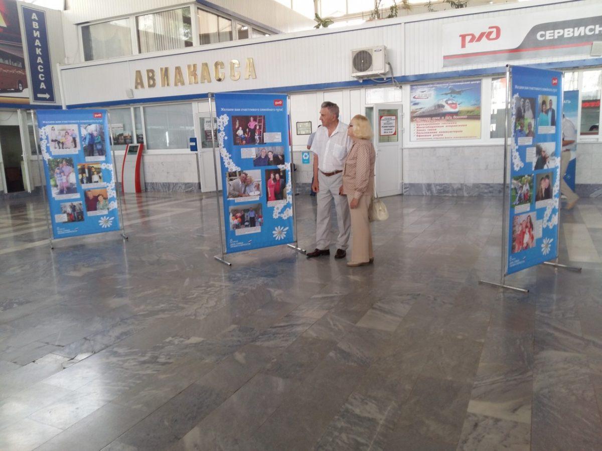 На железнодорожном вокзале Астрахани открылись выставки ко Дню семьи, любви и верности