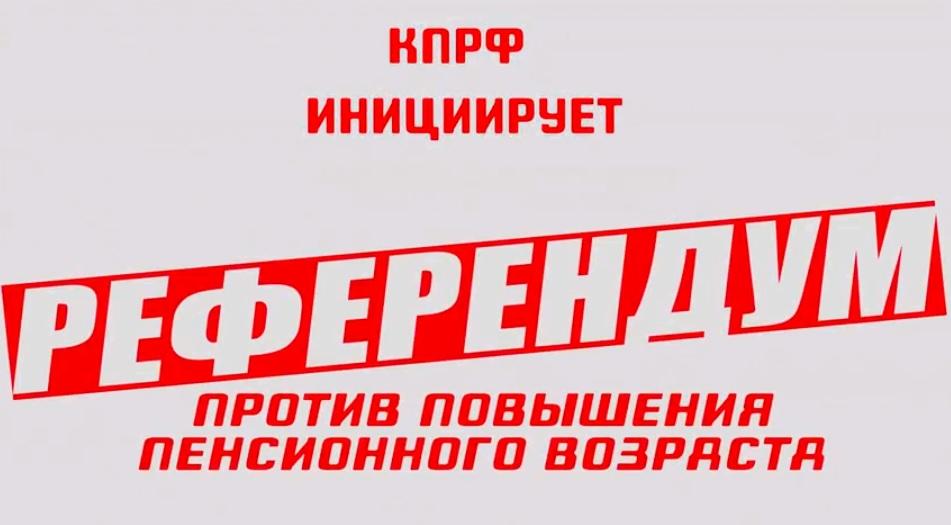 КПРФ приглашает астраханцев на всероссийскую акцию протеста против пенсионной реформы