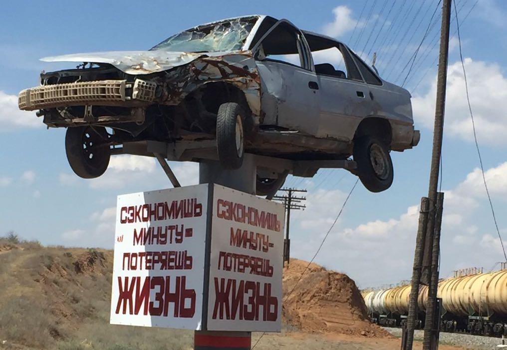 В Астраханской области установили еще один покореженный автомобиль рядом с ж/д переездом