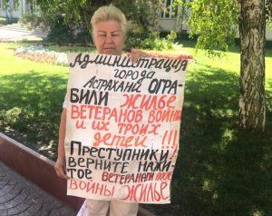 Администрацию Астрахани обвинили в ограблении ветеранов войны
