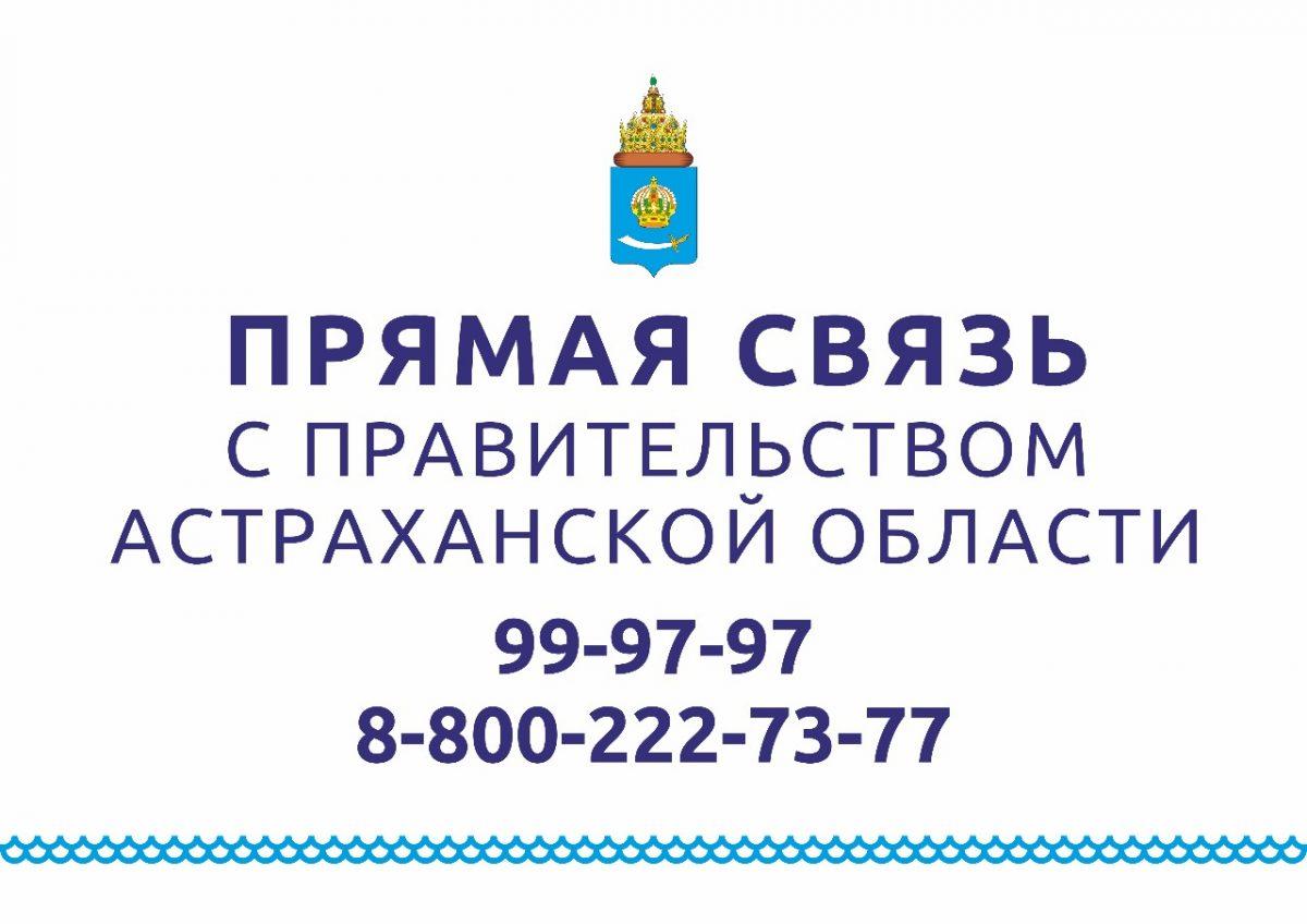 В Астраханской области наступила горячая пора Прямой связи с Правительством