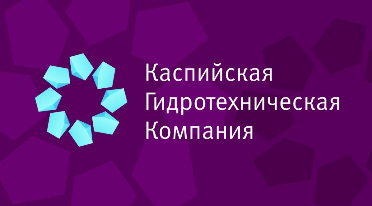 Каспийская гидротехническая компания празднует свое девятилетие