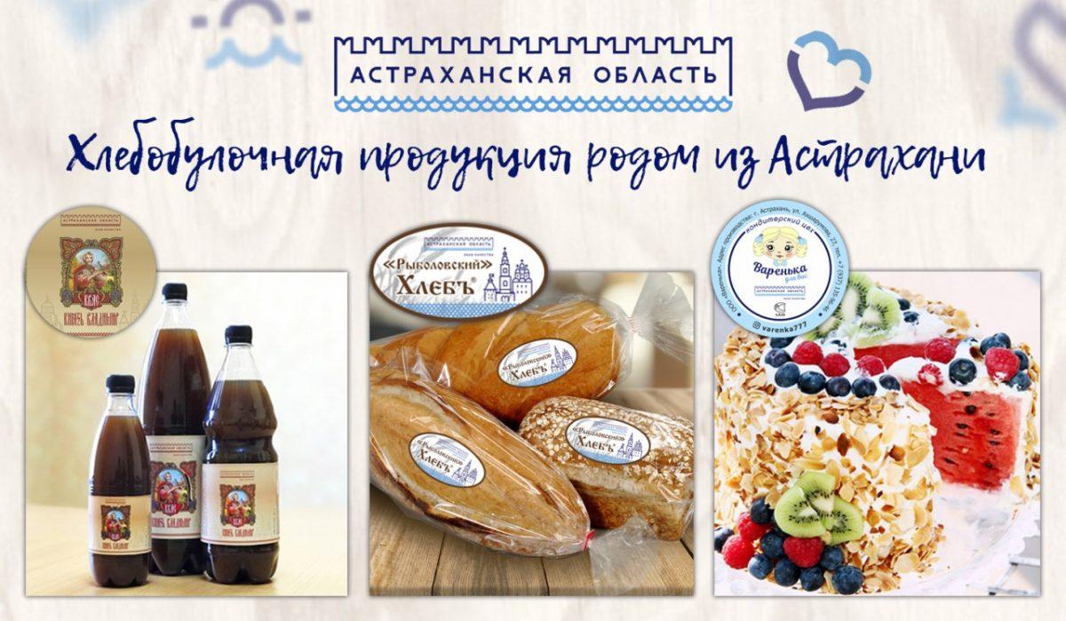 Самые вкусные хлебобулочные изделия от астраханских производителей
