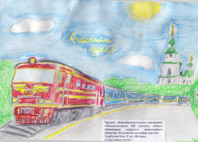 Подведены итоги творческого конкурса «Я и железная дорога»