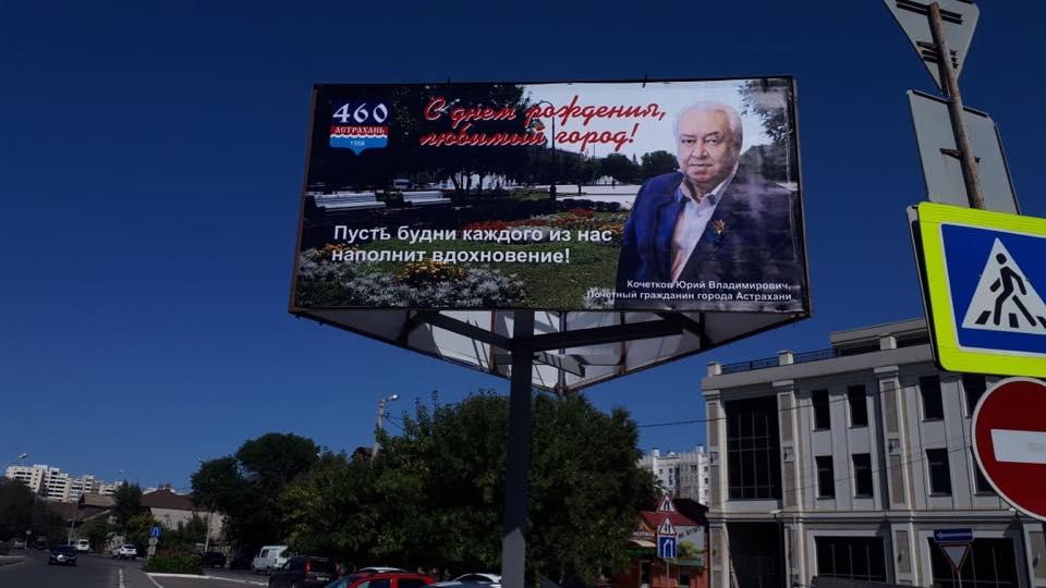 Поздравления почетных астраханцев с Днем города разместили на рекламных билбордах