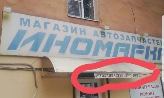 В Астрахани нашли магазин автозапчастей без автозапчастей