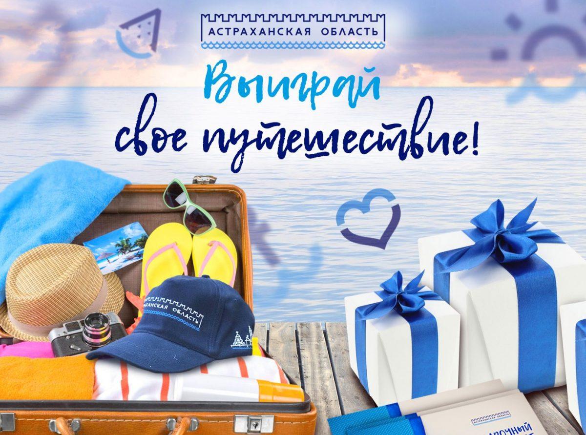 В Астрахани продолжается конкурс «В отпуск с брендом»
