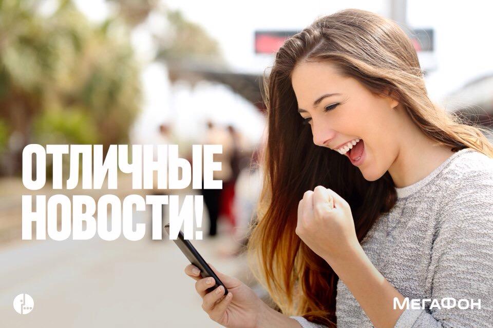«МегаФон» первым обнуляет плату за все входящие звонки в поездках по стране