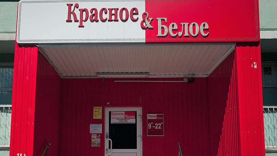 Сеть «Красное & Белое» откроет в Астрахани 70 магазинов