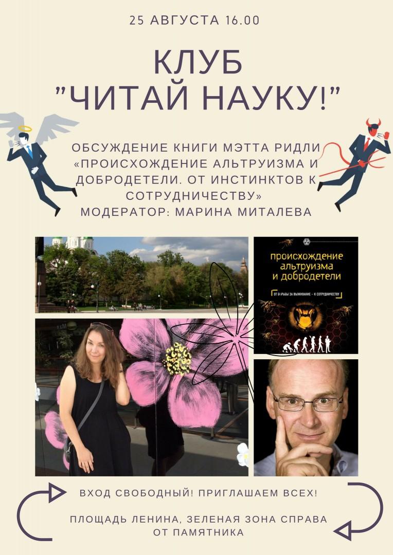 В Астрахани пройдет научная лекция в формате пикника