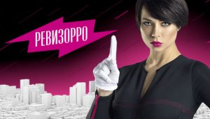 Проверку «Ревизорро» в Астрахани прошел ресторан Собрание