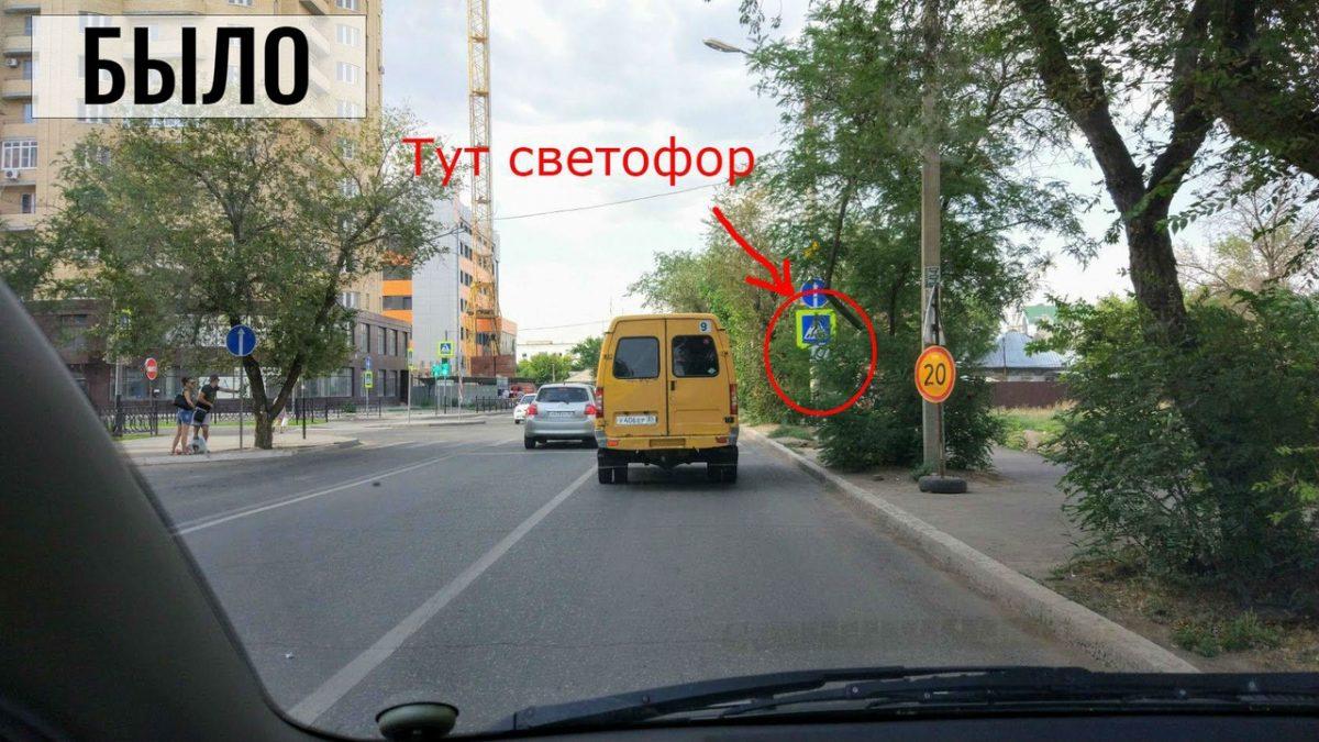 В Астрахани разобрались с невидимым светофором