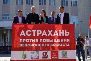Астраханцы сказали решительное «Нет!» повышению пенсионного возраста