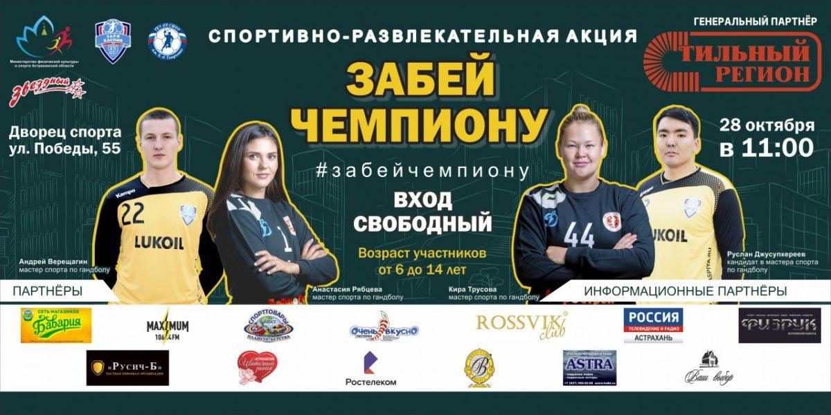 На этот раз гандбол: Астраханцы вновь могут забить чемпиону