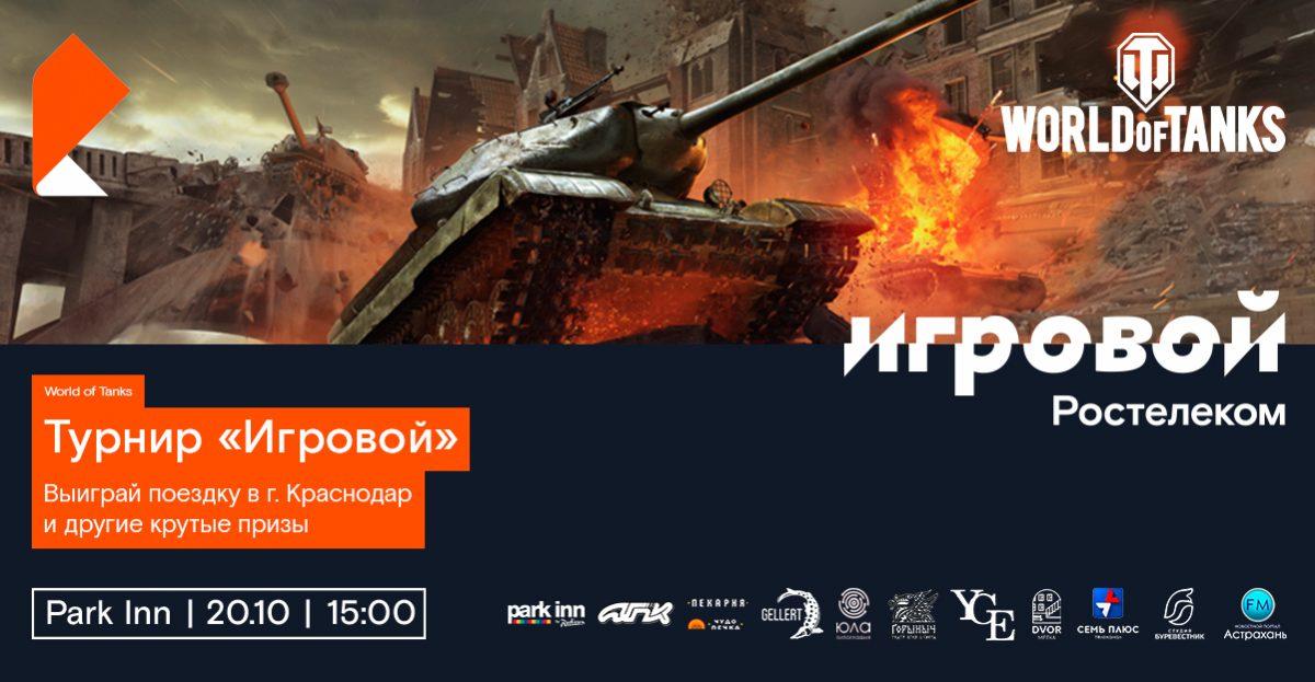 «Ростелеком» приглашает астраханцев принять участие в масштабном кибертурнире по танкам