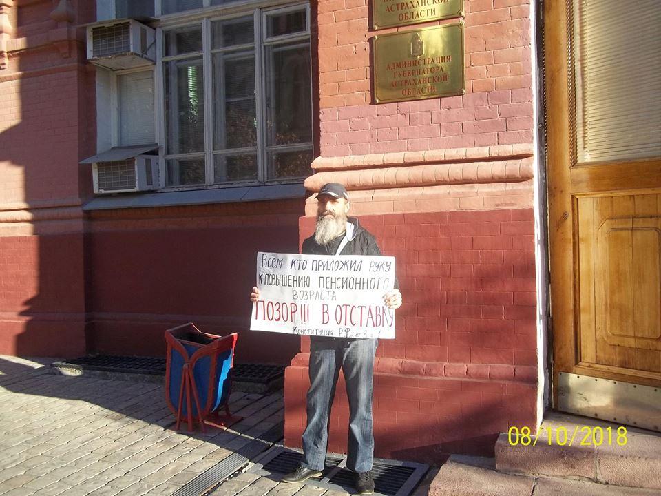 Астраханец призвал к отставке всех сторонников пенсионной реформы