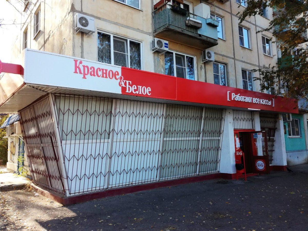 Сеть «Красное & Белое» резко увеличит количество магазинов в Астраханской области