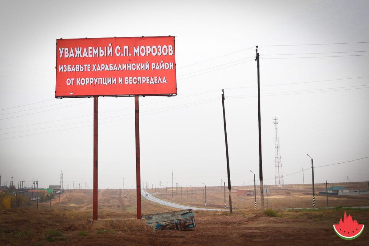 Три билборда в Харабалинском районе: новая серия