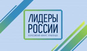 Стартовал конкурс управленцев «Лидеры России» 2018-2019