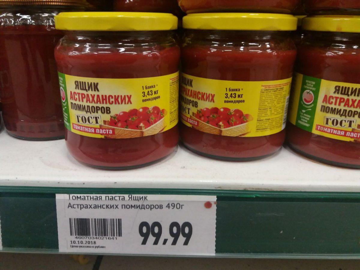 Астраханская томатная паста появилась в сети О'КЕЙ