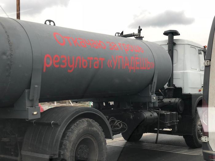 Астраханские ассенизаторы продолжают иронизировать