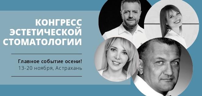 Стоматологи из разных регионов соберутся на конгресс в Астрахани
