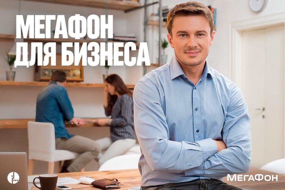«Контроль автопарка» от «МегаФона» позволит повысить уровень безопасности вождения на дорогах России