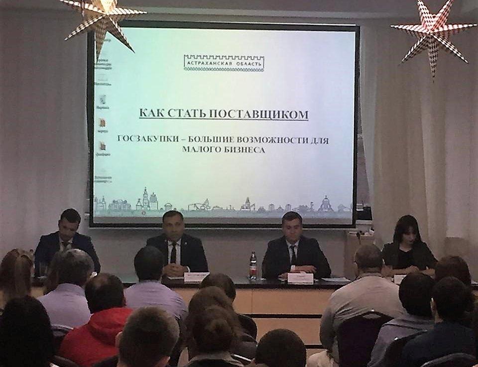 В Астрахани провели семинар «Как стать поставщиком»