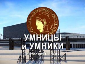 Школьница из Астрахани прошла в полуфинал олимпиады «Умники и умницы»
