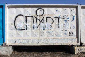 Астраханцев ждет очередной День трезвости