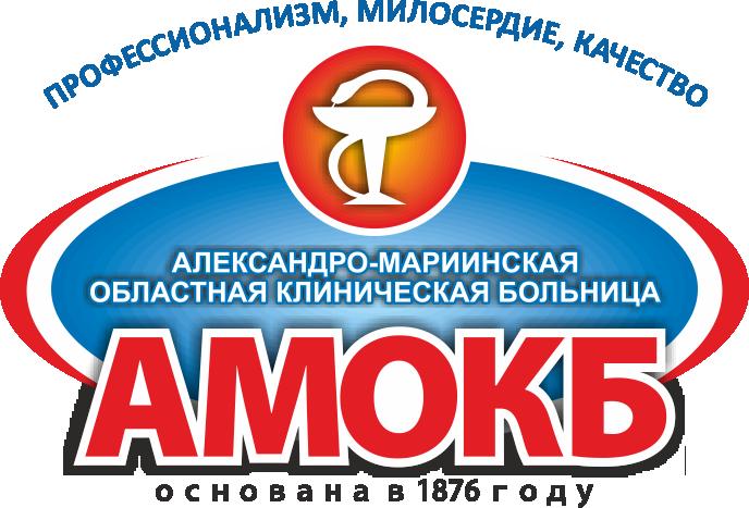 Александро-Мариинская областная клиническая больница включена в реестр «Ведущие учреждения здравоохранения России»