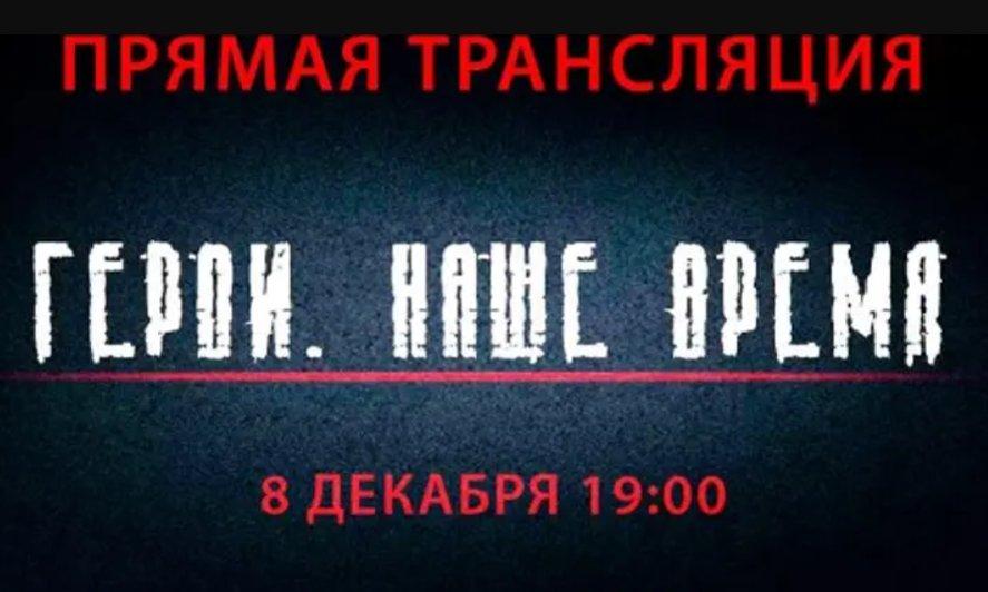 Завтра состоится онлайн-показ документального фильма «Герои. Наше время»