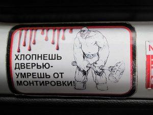 Хамские надписи в общественном транспорте возмущают астраханцев