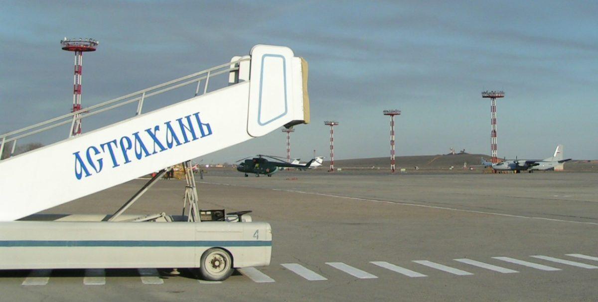 Аэропорт «Астрахань» получил новое имя