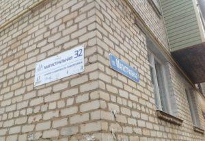 Пятиэтажный дом на Трусово нуждается в срочном капитальном ремонте
