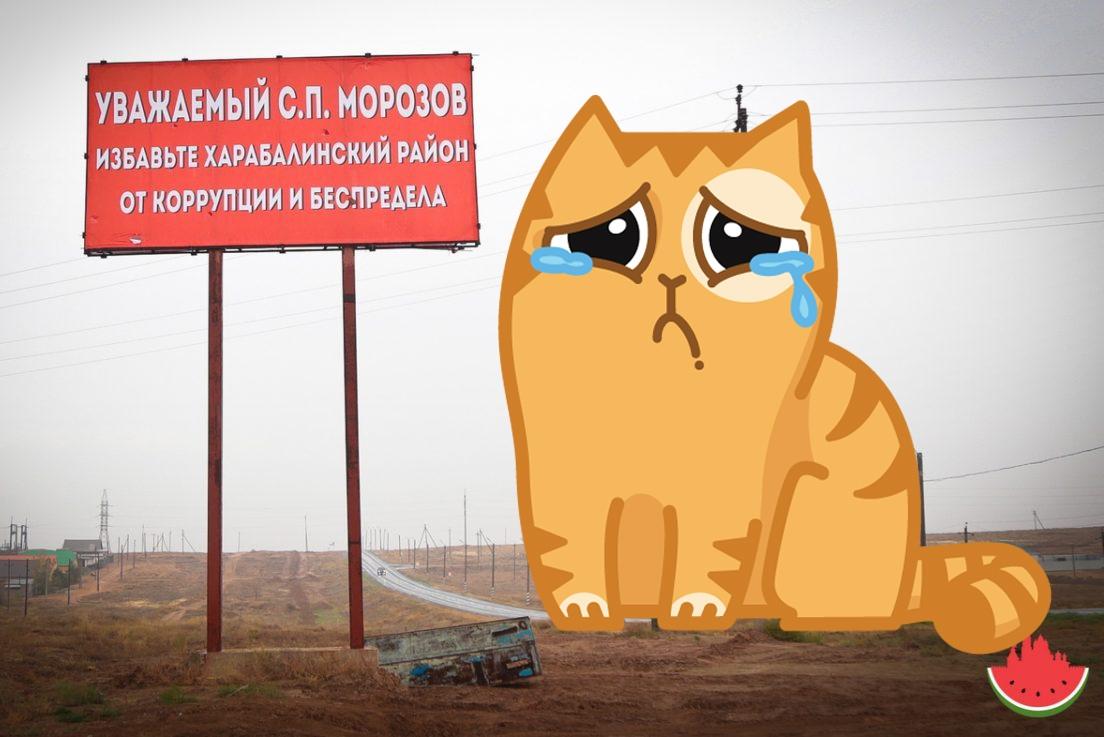 Билборд о коррупции в Харабалинском районе срезали под корень