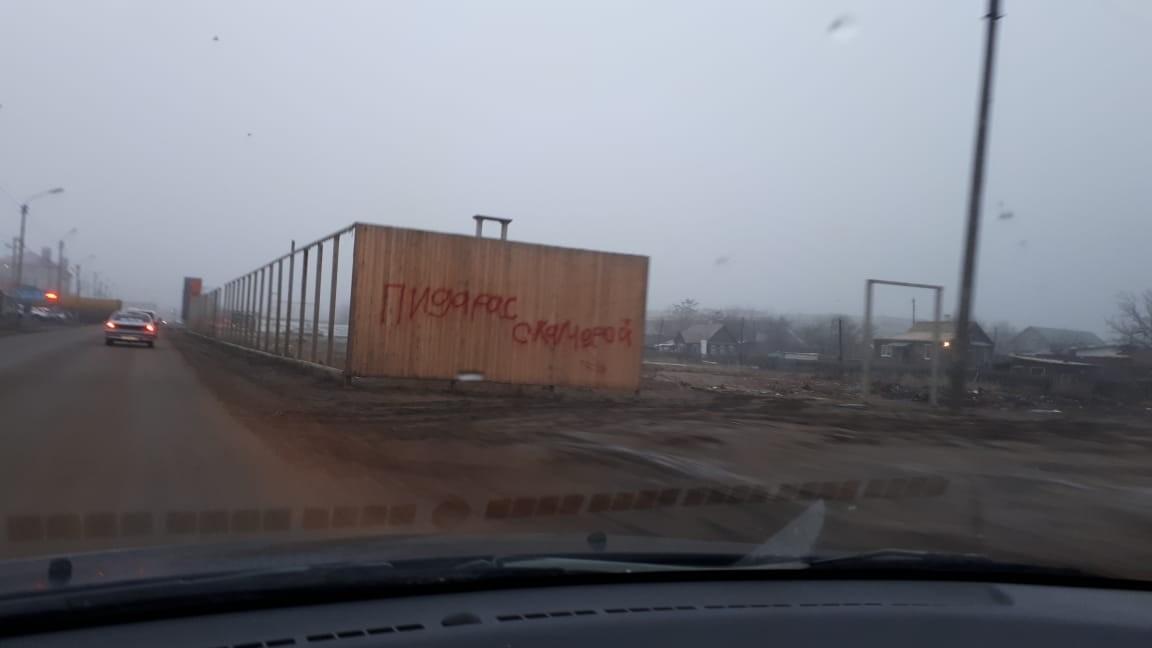Астраханцы написали на стене предупреждение о камере видеофиксации