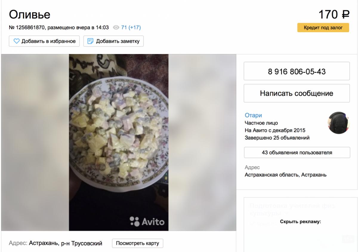 Астраханец за новогодние праздники продал 632 кг оливье