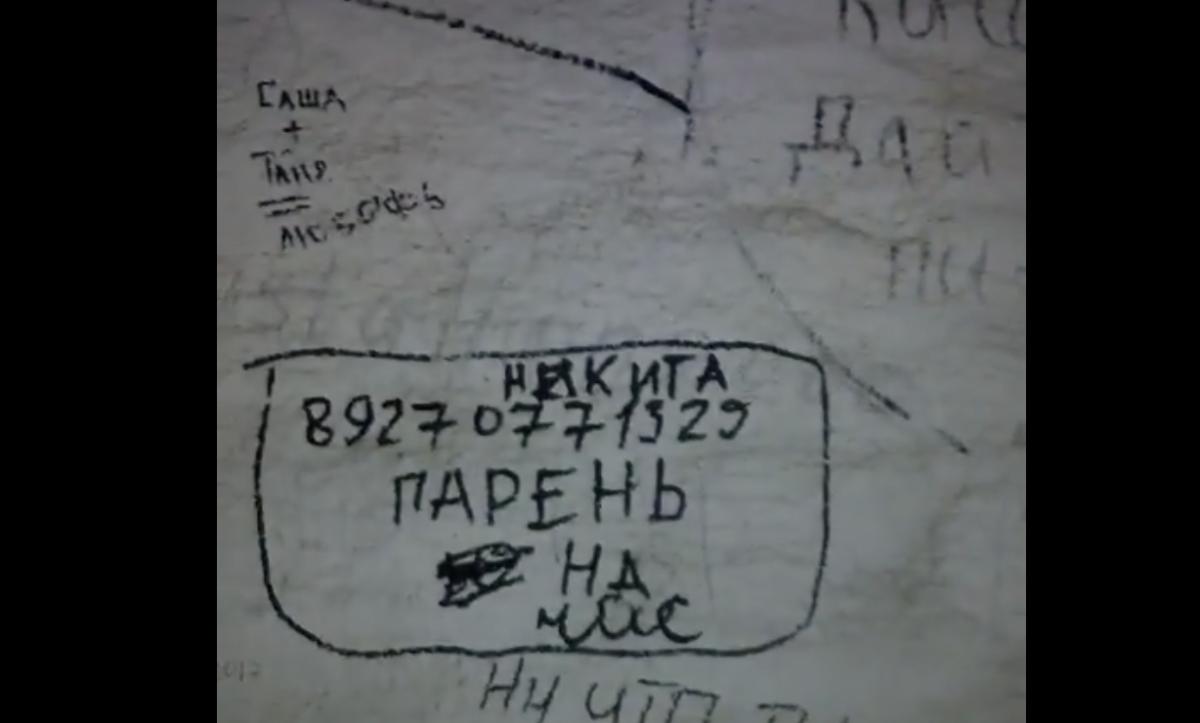 Астраханские подростки исписали стену кремля