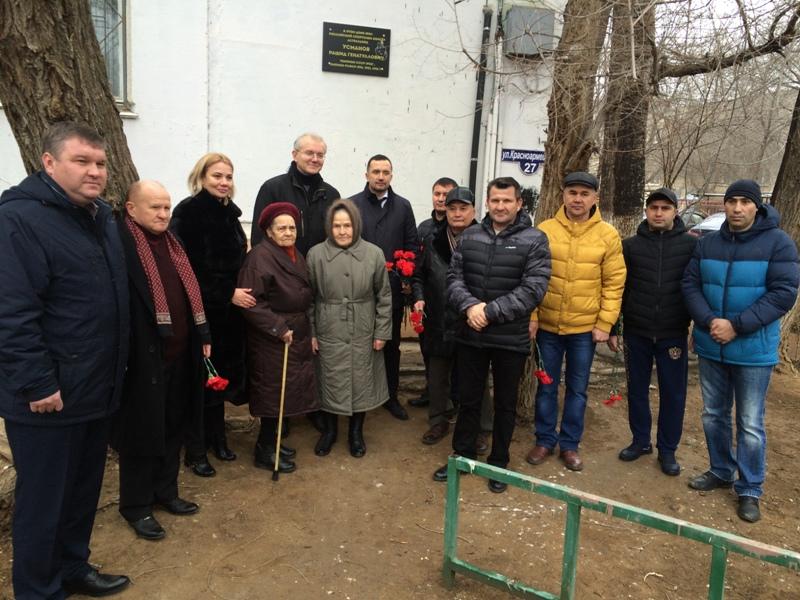 В Астрахани открыта мемориальная доска в память о Рашиде Усманове