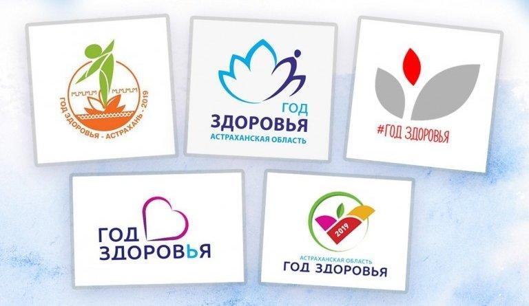 Астраханцы выбирают логотип Года здоровья