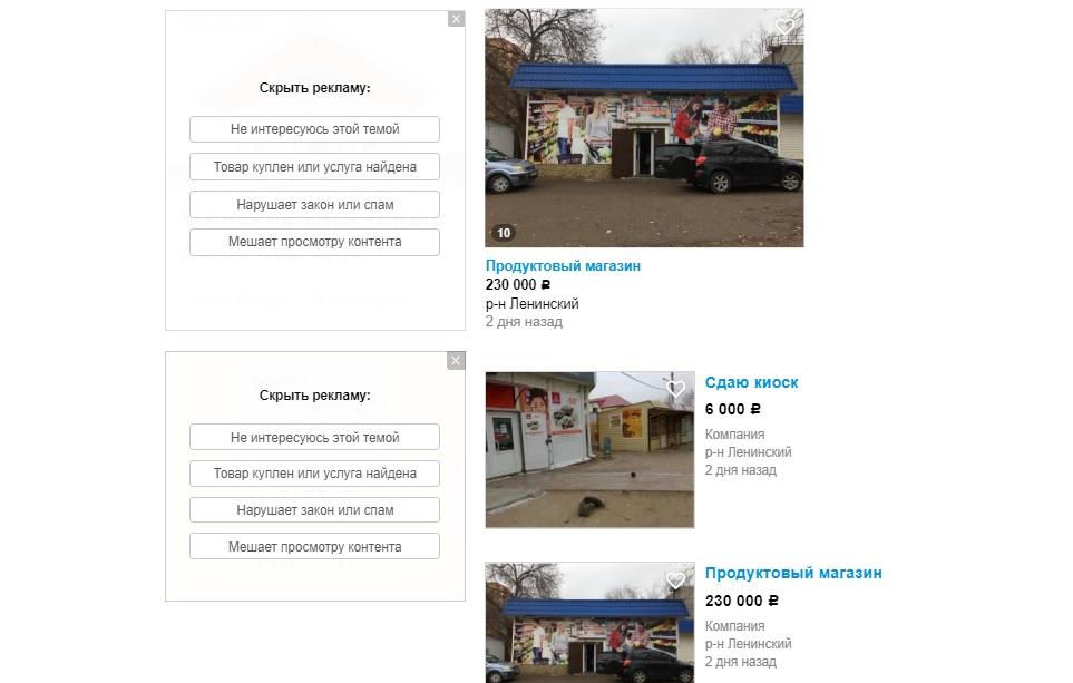 В Астрахани массово продаются продуктовые магазины у дома