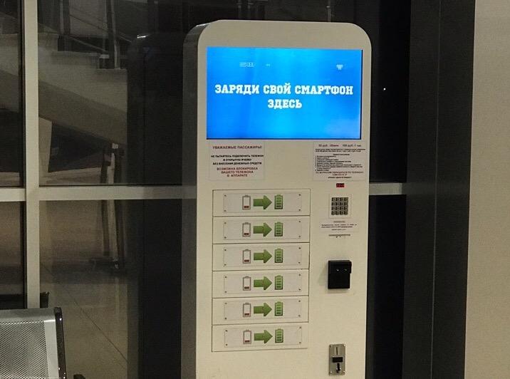 В астраханском аэропорту можно зарядить телефон только за деньги